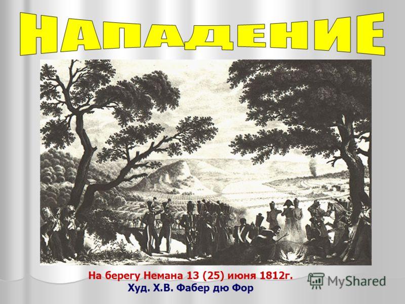 На берегу Немана 13 (25) июня 1812г. Худ. Х.В. Фабер дю Фор