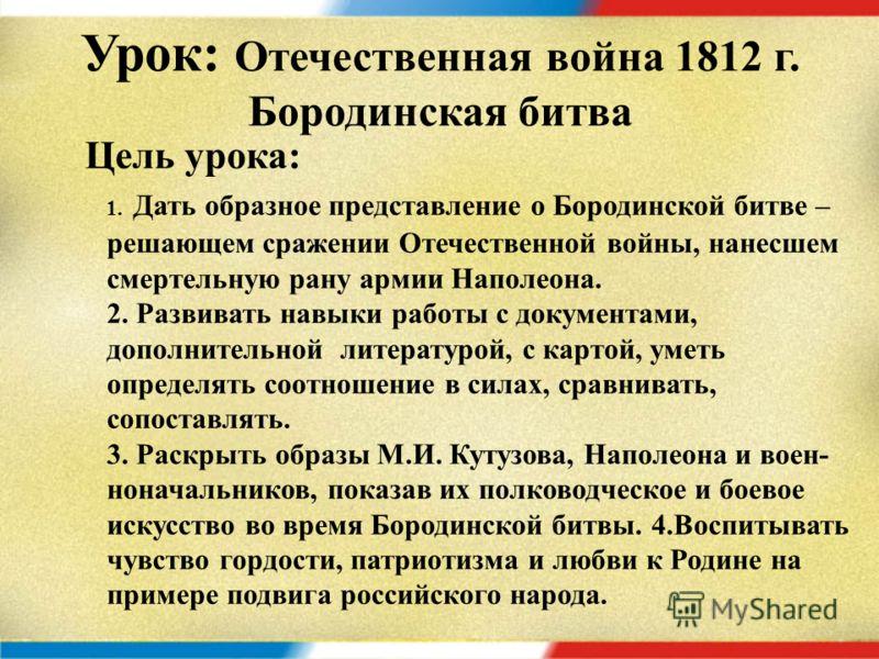 Наполеон IМ.И. Кутузов