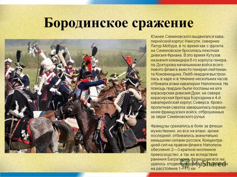При повторном наступлении корпуса Жюно он был полностью разгромлен в штыковой контратаке. Русские войска заняли Утицкий лес. К очередной атаке в 11-м часу утра Напо- леон сконцентрировал против флешей около 45000 пехоты и кавалерии, и по- чти 400 ору
