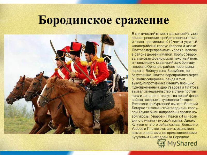 В бою за батарею погиб генерал-майор артиллерии Кутайсов. Кутузов, заметив совершенное изнеможение корпуса Раевского, отвёл его войска во вторую линию. Барклай де Толли для обороны батареи направляет на батарею дивизию Лихачева. После падения Баграти