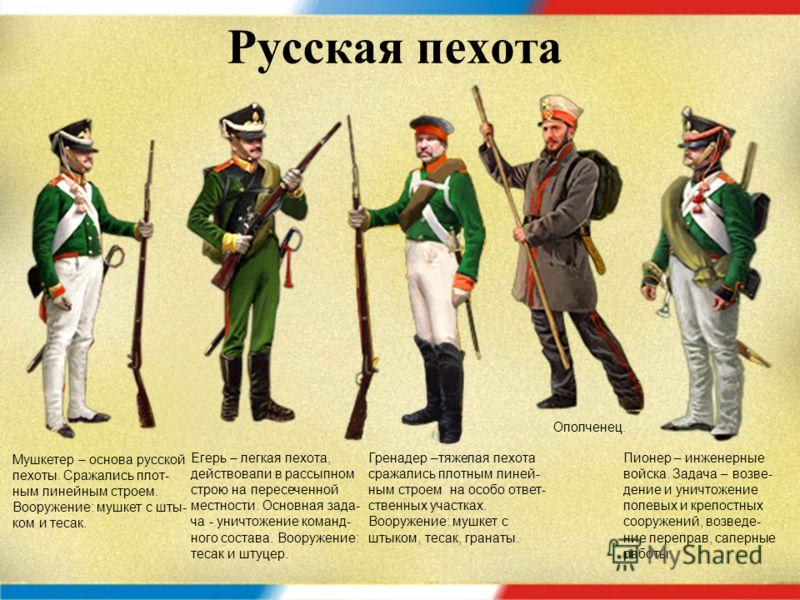 Русская армия Русская армия к Отечественной войне 1812 г. подошла неоднозначной. С одной сторо- ны войска после поражений в 1805 – 1807 г.г. на западе и побед на севере и юге (войны с Швецией и Персией) старалась взять у противника все лучшее как со