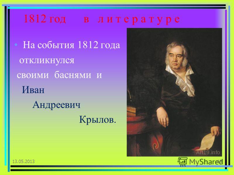 1812 год в л и т е р а т у р е На события 1812 года откликнулся своими баснями и Иван Андреевич Крылов. 13.05.201315 1769- 1844