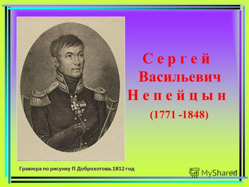 Гравюра по рисунку П Доброхотова.1812 год 26 С е р г е й Васильевич Н е п е й ц ы н (1771 -1848)