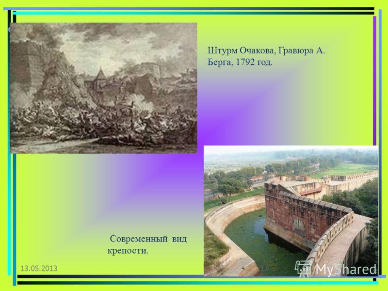 Крепость 13.05.201327 Штурм Очакова, Гравюра А. Берга, 1792 год. Современный вид крепости.
