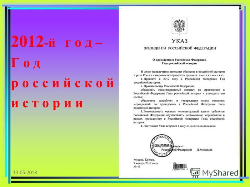 2012 -й г о д – Г о д р о с с и й с к о й и с т о р и и 13.05.20133
