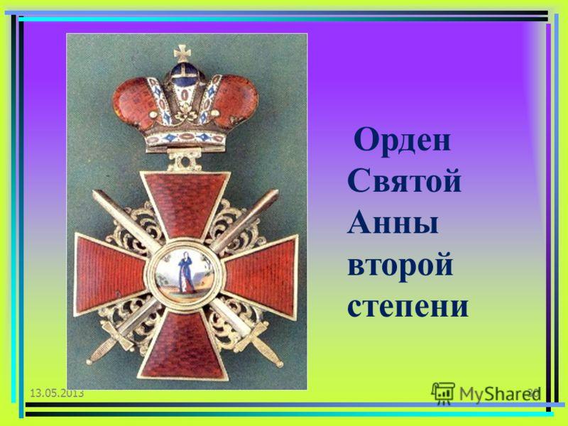 13.05.201330 Орден Святой Анны второй степени
