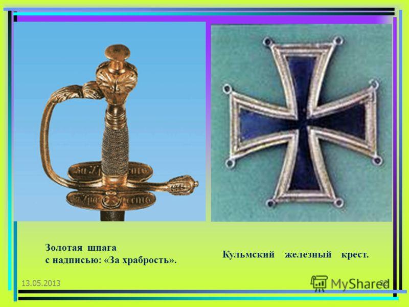 13.05.201332 Золотая шпага с надписью: «За храбрость». Кульмский железный крест.