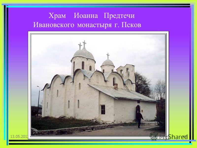 Храм Иоанна Предтечи Ивановского монастыря г. Псков 13.05.201341