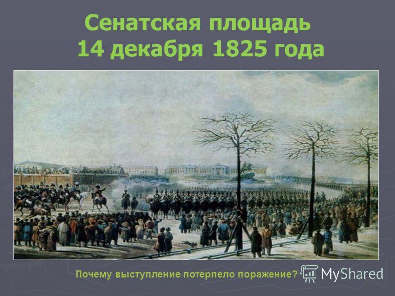 Сенатская площадь 14 декабря 1825 года Почему выступление потерпело поражение?