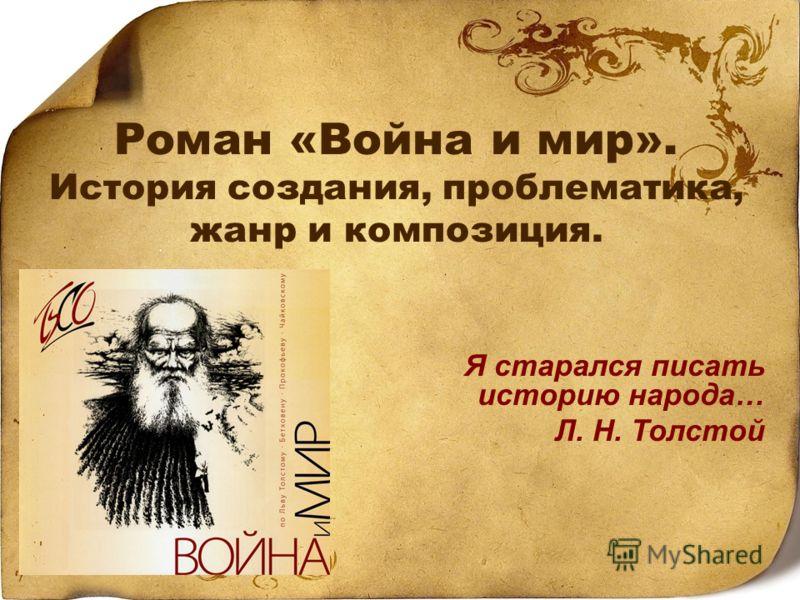 Лев толстой война и мир история создания фото 424-674