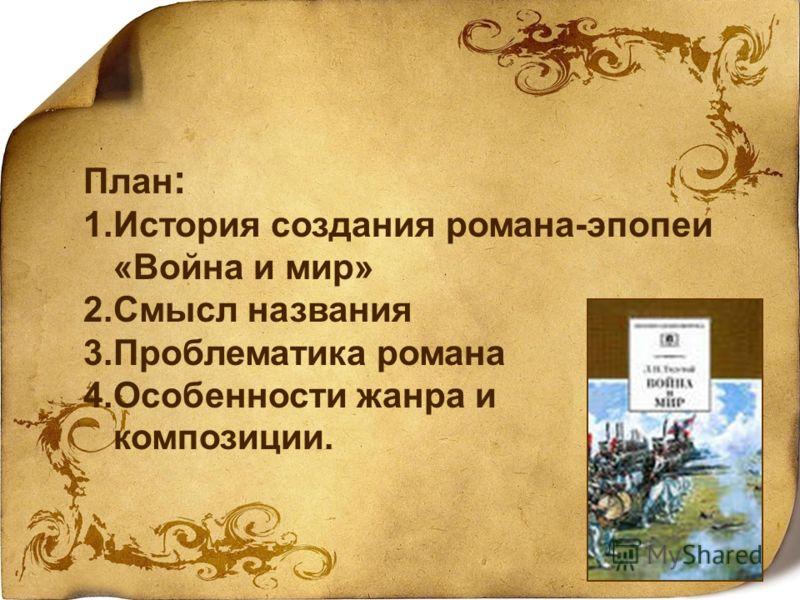 Лев толстой война и мир история создания фото 424-865