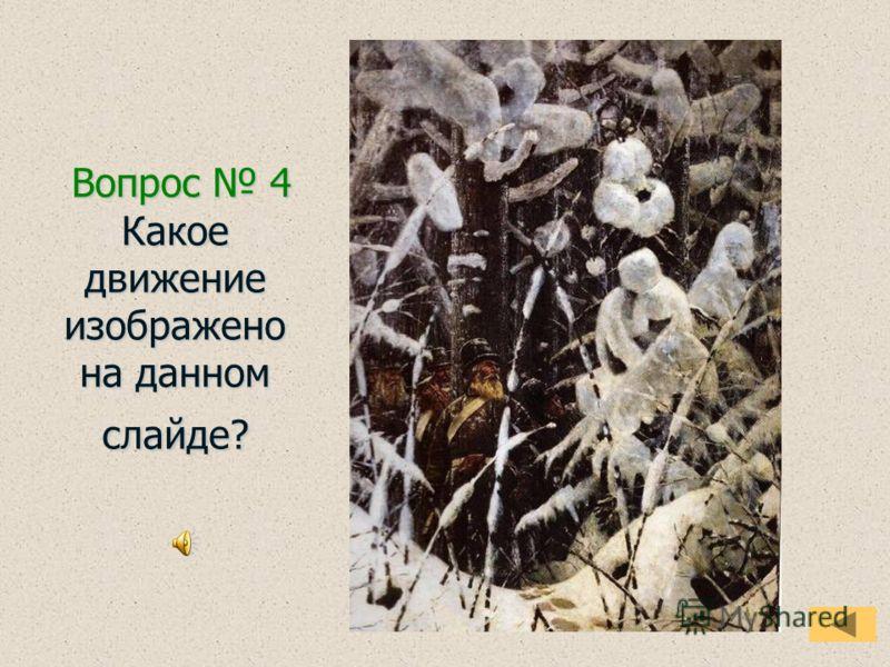 Вопрос 4 Какое движение изображено на данном слайде? Вопрос 4 Какое движение изображено на данном слайде?