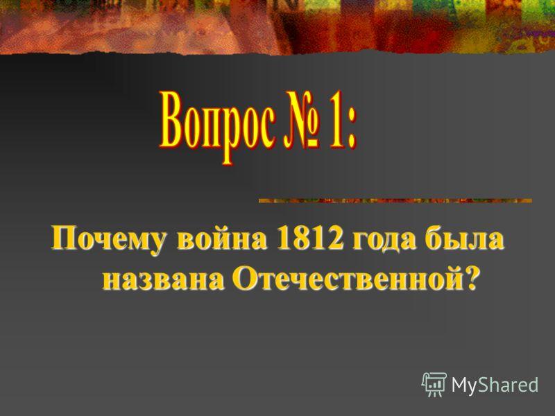 Почему война 1812 года была названа Отечественной?
