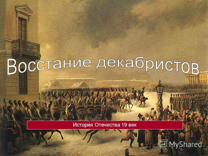 История Отечества 19 век