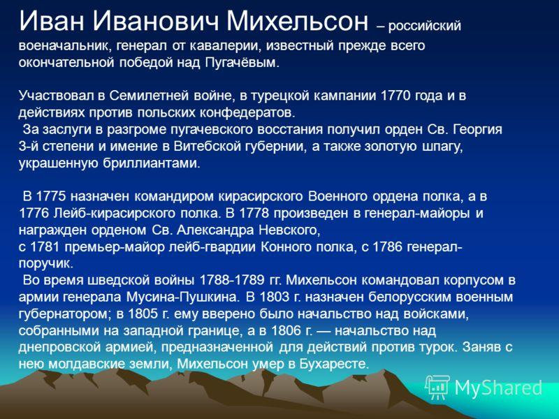 Пётр Степанович Котляревский – сын сельского священника, предназначался тоже к духовному званию, но случайно был записан в пехотный полк и 14 лет от роду уже участвовал в персидской войне, предпринятой в конце царствования Екатерины II. На 17-м году