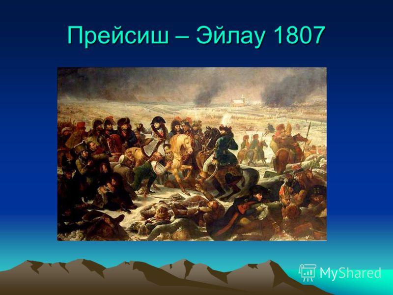 Революционные войны (17921802) Наполеоновские войны (17961797, 17981799, 18001815) Война Первой коалиции (17931797) Война Второй коалиции (17991800) Война Третьей коалиции (1805) Война Четвёртой коалиции (18061807) Война Пятой коалиции (апр.-июль 180