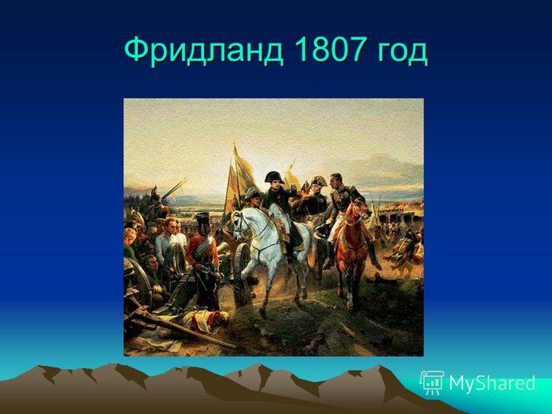 Битва трёх императоров Аустерлиц 1805 год