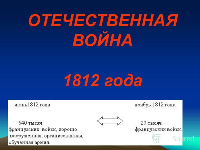 В январе 1813 года русские войска перешли границу и к концу февраля достигли Одера. К апрелю 1813 войска вышли к Эльбе. 5 апреля главнокомандующий простудился и слёг в небольшом силезском городке Бунцлау (Пруссия, ныне территория Польши). 16 (28) апр
