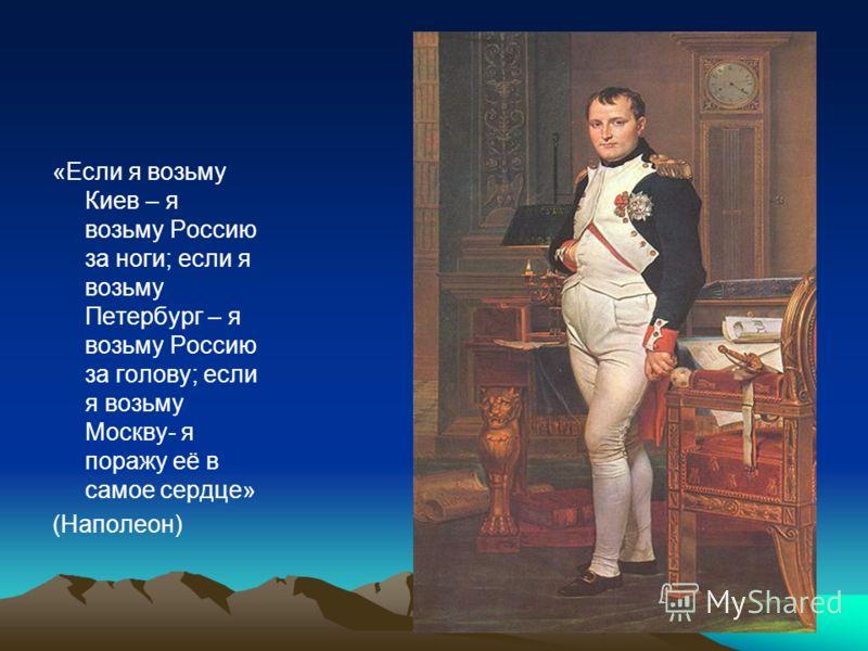 1-я Барклай 2-я Багратион 3-я Тормасов 120 тыс.чел.49 тыс.чел. 58 тыс.чел. 1.На севере Литвы, прикрывала направление на Петербург 2.На юге Литвы, прикрывала направление на Москву 3.На Волыни, прикрывала направление на Киев Наполеон говорил: Если я за