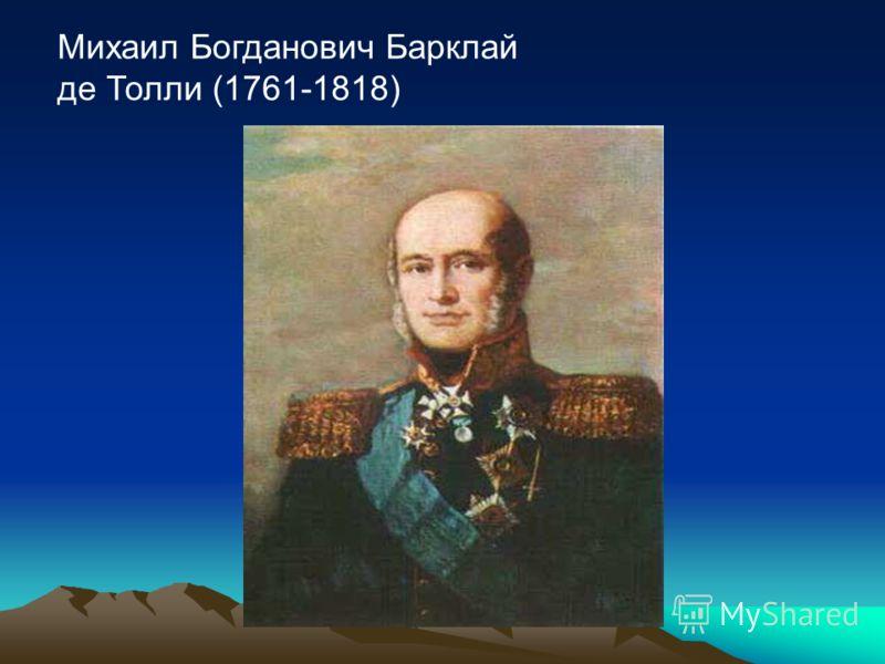 АЛЕКСАНДР I ПАВЛОВИЧ (12.12.1777 – 19.11.1825) император Российский (1801).