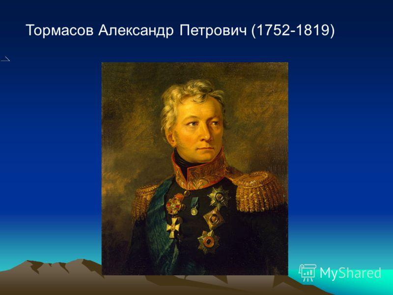 Пётр Иванович Багратион (1765 - 1812)