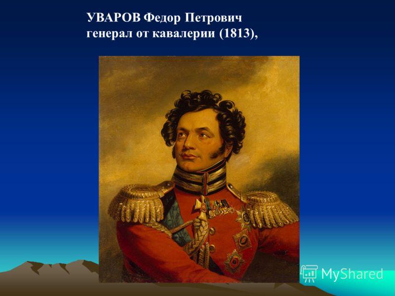 Генерал от кавалерии (1826), Василий Васильевич Орлов-Денисов