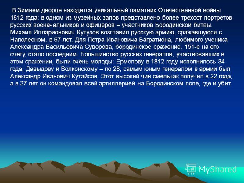 Гравюра М. Н. Воробьева «Похороны М. И. Кутузова», 1814 г.