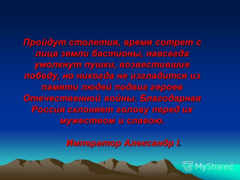 31 декабря 1812 года Александр І выпустил манифест, в котором объявил о полной победе над вторгшимся в пределы России неприятелем. Отечественная война 1812 года закончилась.