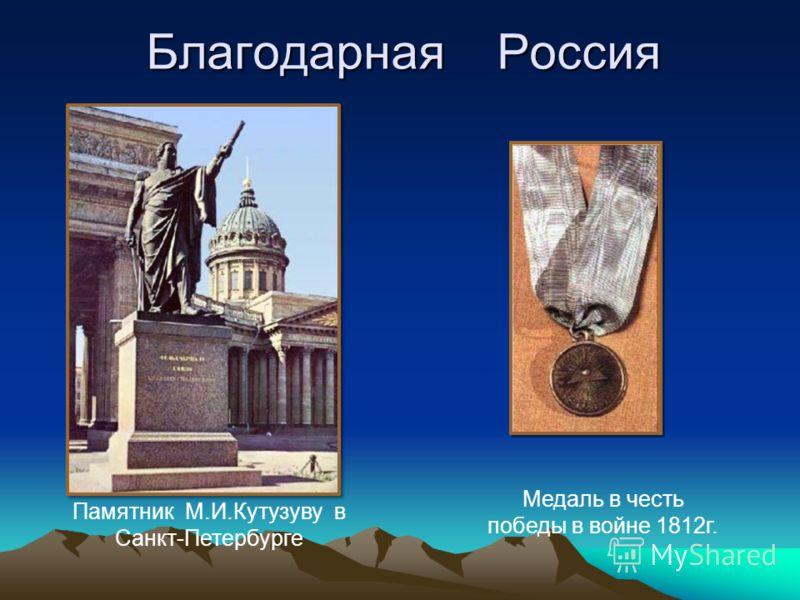 В Москве построена Триумфальная арка в честь победы русских войск в войне 1812 года, В Смоленске воздвигнут памятник героям Отечественной войны