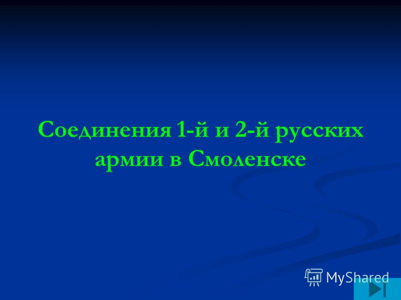 Соединения 1-й и 2-й русских армии в Смоленске