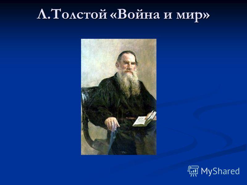 Л.Толстой «Война и мир»