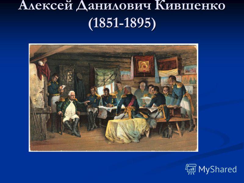 Алексей Данилович Кившенко (1851-1895)
