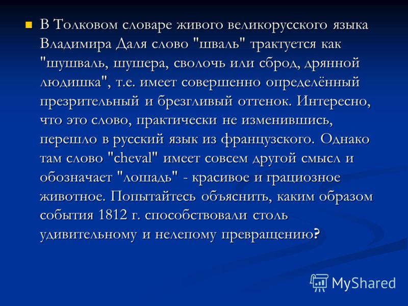 В Толковом словаре живого великорусского языка Владимира Даля слово