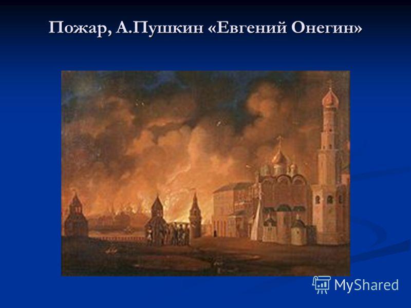 Пожар, А.Пушкин «Евгений Онегин»