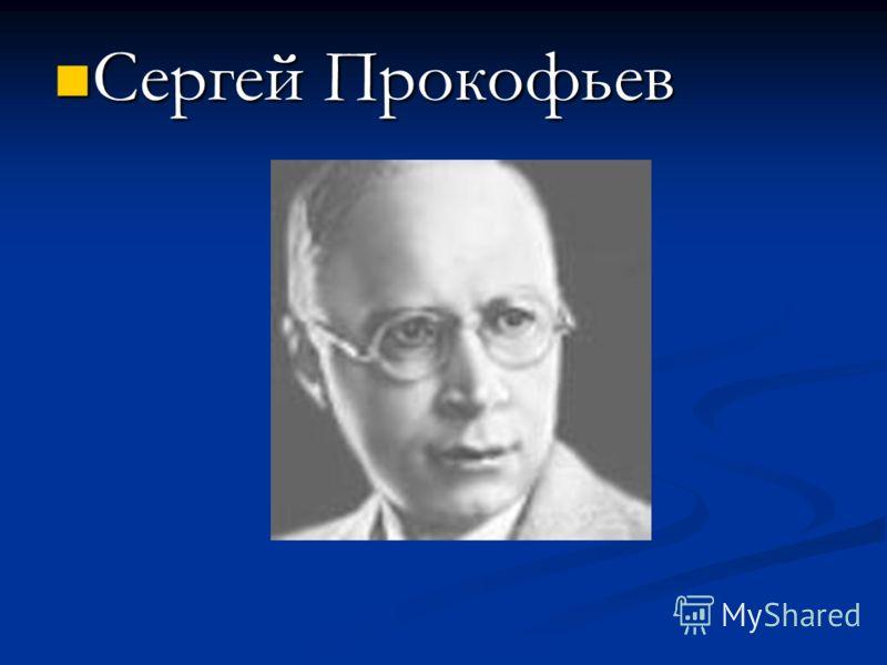 Сергей Прокофьев Сергей Прокофьев
