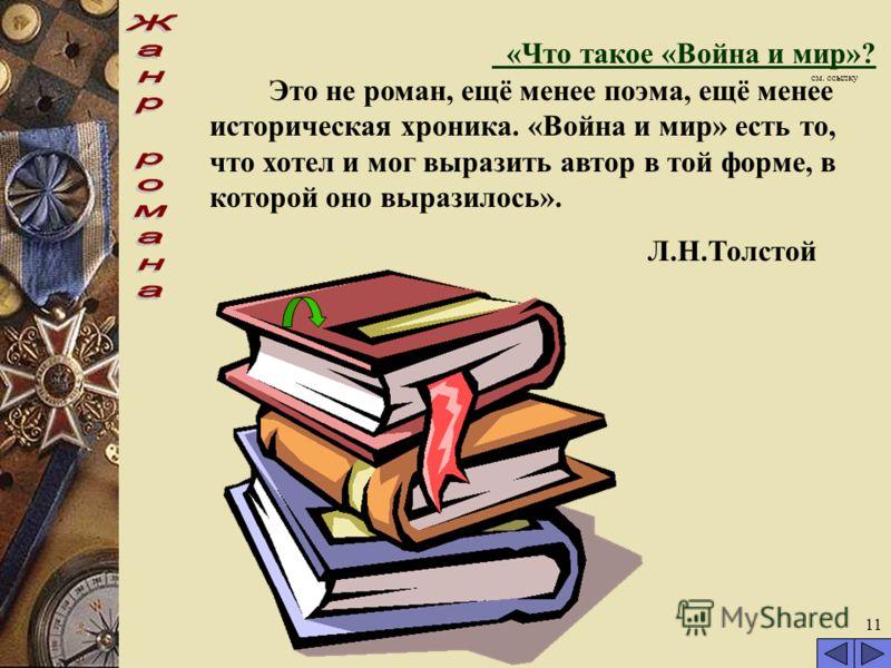 11 «Что такое «Война и мир»? «Что такое «Война и мир»? Это не роман, ещё менее поэма, ещё менее историческая хроника. «Война и мир» есть то, что хотел и мог выразить автор в той форме, в которой оно выразилось». Л.Н.Толстой см. ссылку