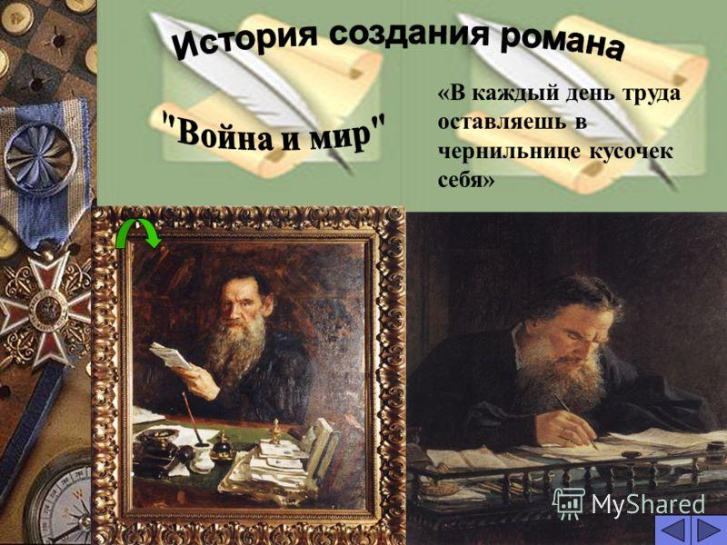 2 «В каждый день труда оставляешь в чернильнице кусочек себя» Л.Н.Толстой