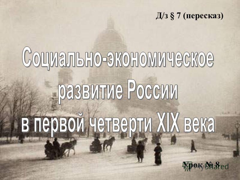 Д/з § 7 (пересказ) Урок 8