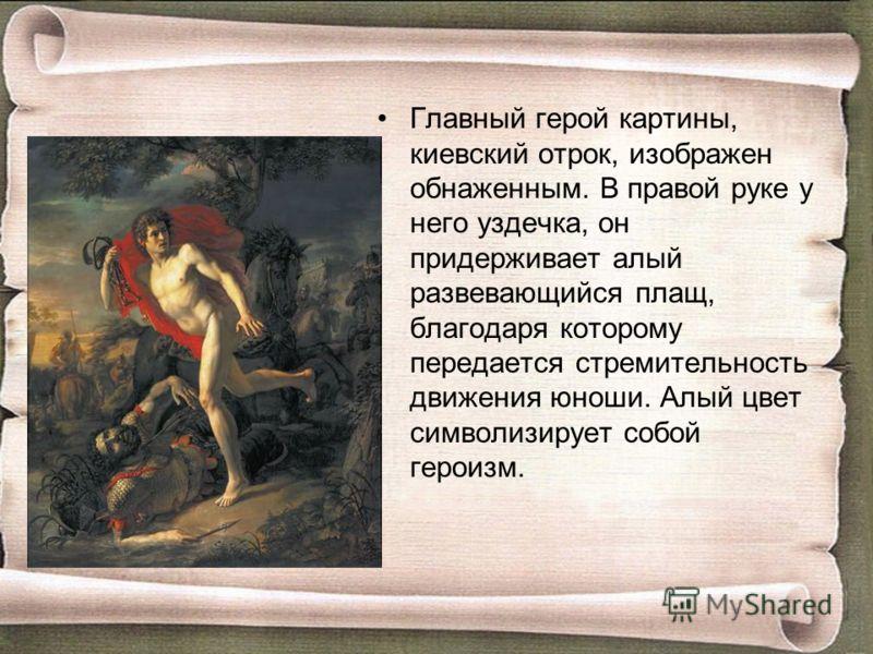 Главный герой картины, киевский отрок, изображен обнаженным. В правой руке у него уздечка, он придерживает алый развевающийся плащ, благодаря которому передается стремительность движения юноши. Алый цвет символизирует собой героизм.