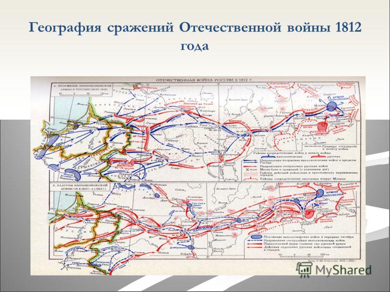 География сражений Отечественной войны 1812 года