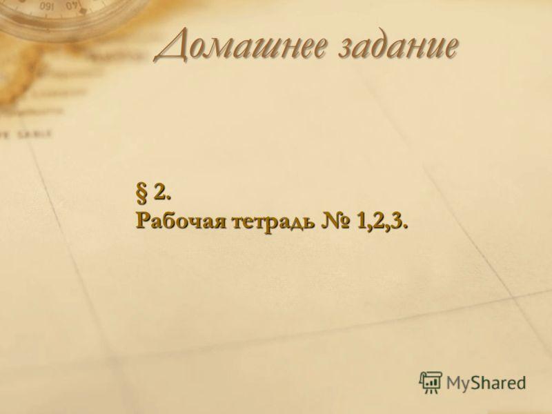 Домашнее задание § 2. Рабочая тетрадь 1,2,3.
