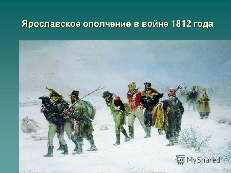 Ярославское ополчение в войне 1812 года Ярославское ополчение в войне 1812 года