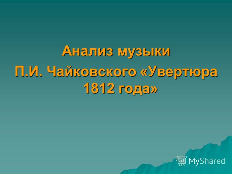 Анализ музыки П.И. Чайковского «Увертюра 1812 года»