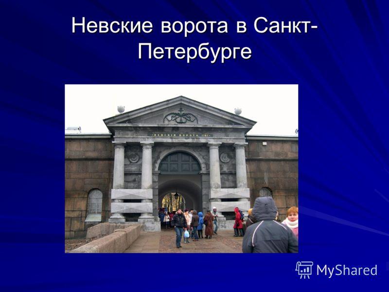 Невские ворота в Санкт- Петербурге