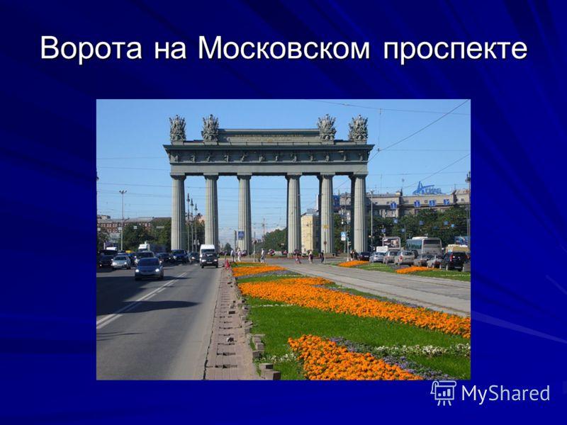 Ворота на Московском проспекте