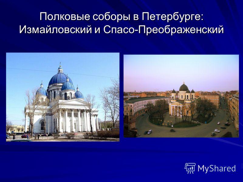 Полковые соборы в Петербурге: Измайловский и Спасо-Преображенский
