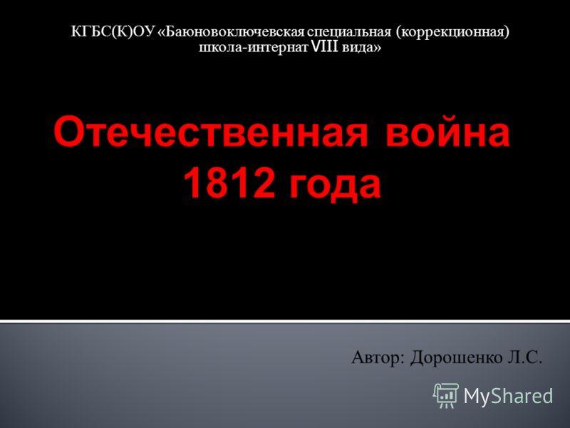 Автор: Дорошенко Л.С. КГБС(К)ОУ «Баюновоключевская специальная (коррекционная) школа-интернат VIII вида»