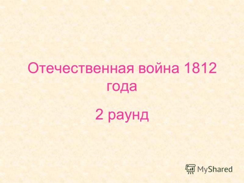 Отечественная война 1812 года 2 раунд