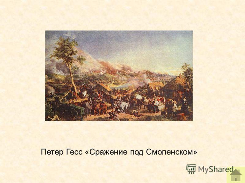 Петер Гесс «Сражение под Смоленском»