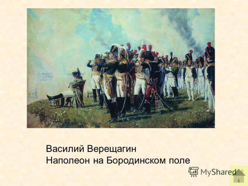Василий Верещагин Наполеон на Бородинском поле